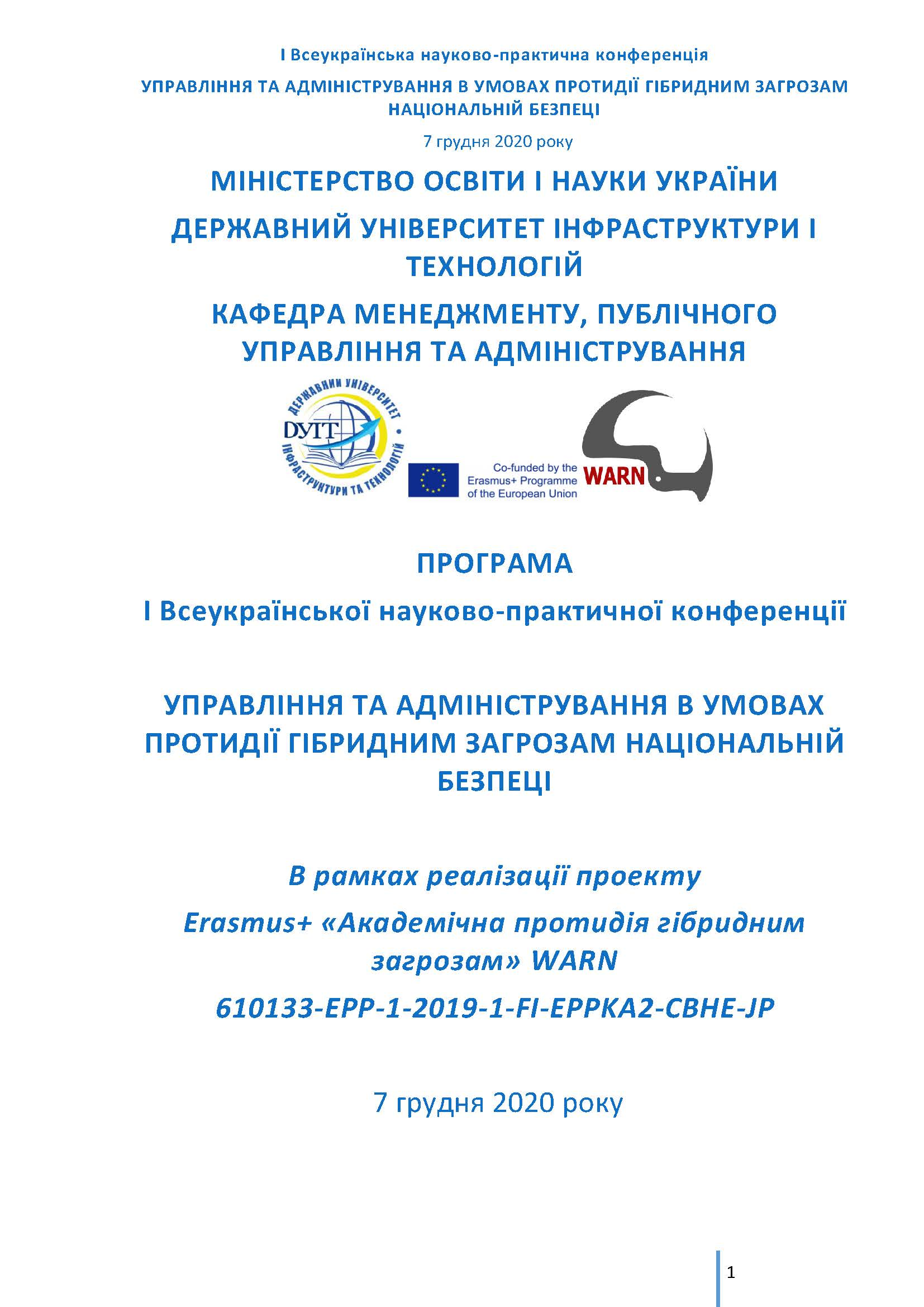 Project experience at the international and Ukrainian scientific-practical educational conferences